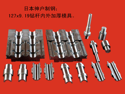 日本神户制钢:钻杆加厚模具